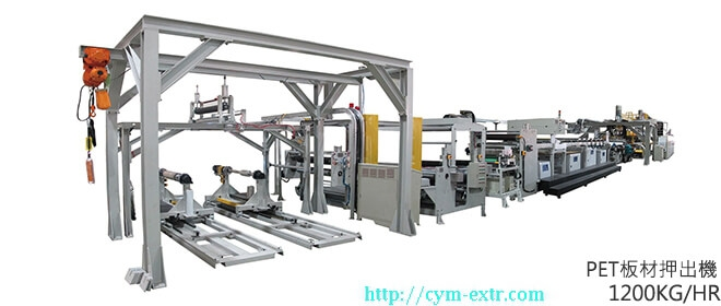 PET PP PS Sheet Extrusion Line